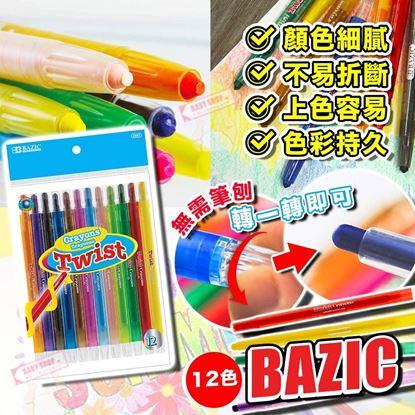 圖片 A P4U 4底: Bazic 12色旋轉蠟筆