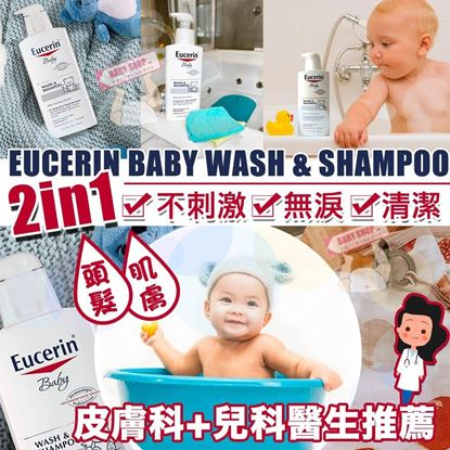 圖片 A P4U 4底: Eucerin 二合一洗髮沐浴乳 400ml