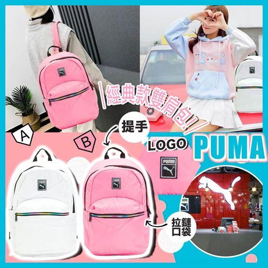圖片 **貨品已截單**A P4U 4底: Puma Essentials 背包