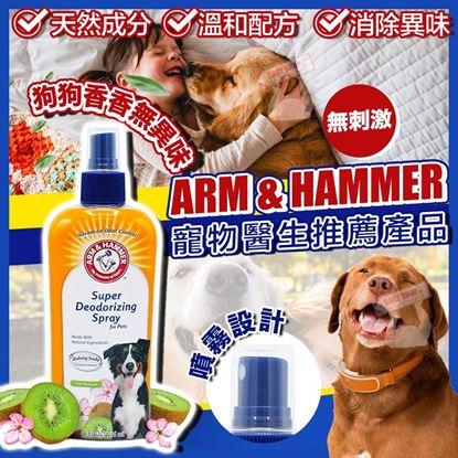 圖片 A P4U 4底: ARM & HAMMER 狗狗護毛噴霧 236ml