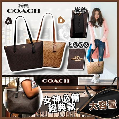 圖片 **貨品已截單**A P4U 空運: Coach Zip Logo 印花拉鏈托特包