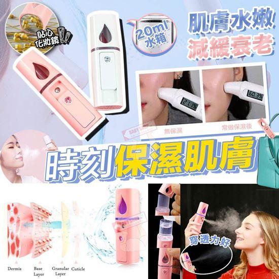 圖片 *貨品已截單* A P4U 4底: Portable 納米迷你噴霧補水儀(顏色隨機)