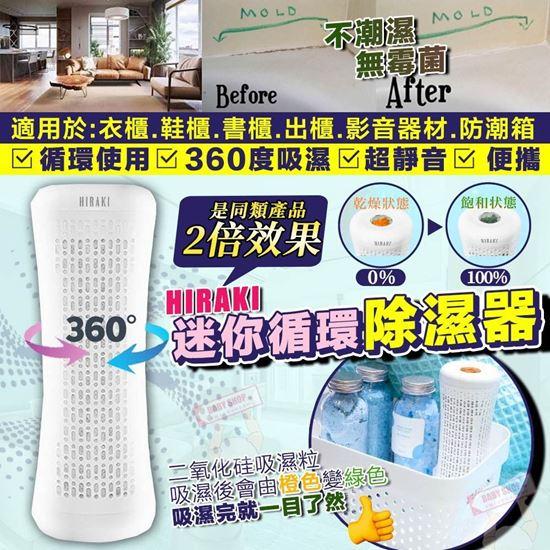 圖片 *貨品已截單*A P4U 4中: Hiraki 除濕機