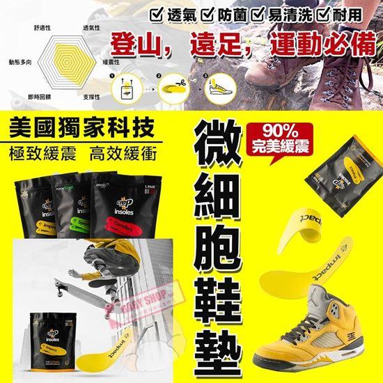 圖片 *貨品已截單* A P4U 4底: Crep Protect Poron Insoles 微細胞鞋墊