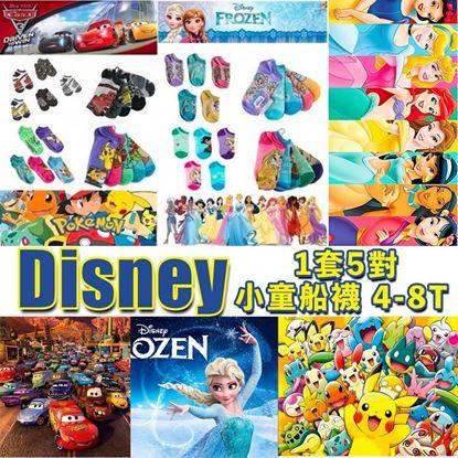 圖片 Disney 1套5對小童船襪 4-8T