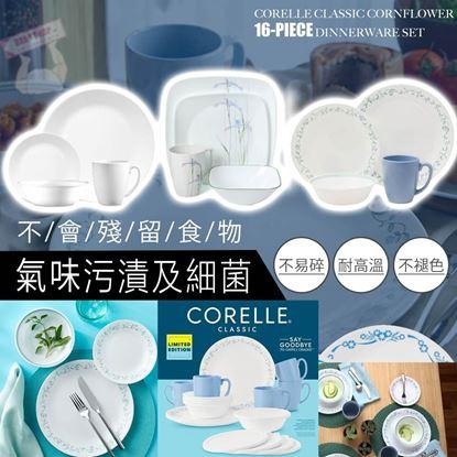圖片 Corelle Livingware 康寧 - 單件裝(款式隨機)