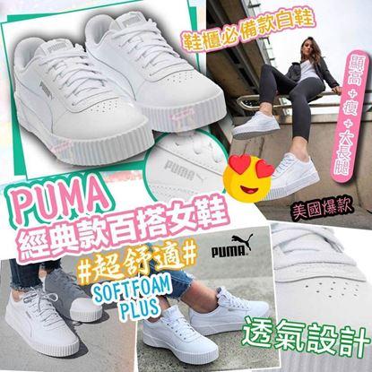 Picture of Puma 女裝真皮全白厚底波鞋