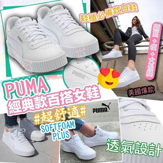 圖片 Puma 女裝真皮全白厚底波鞋