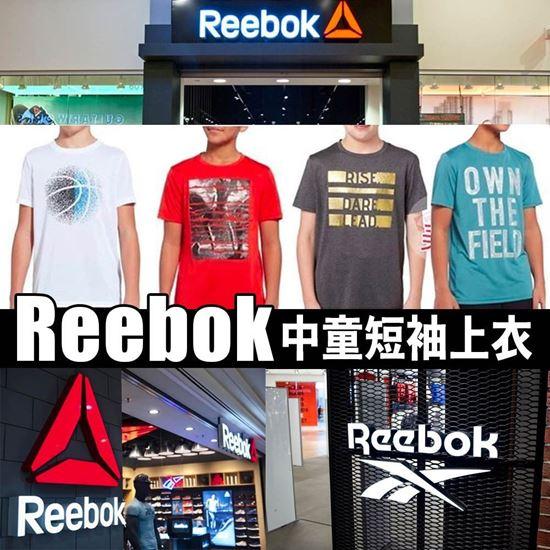 圖片 Reebok 中童短袖上衣 (顏色隨機)