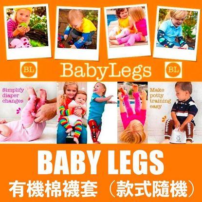 圖片 BabyLegs 有機棉襪套(款式隨機)