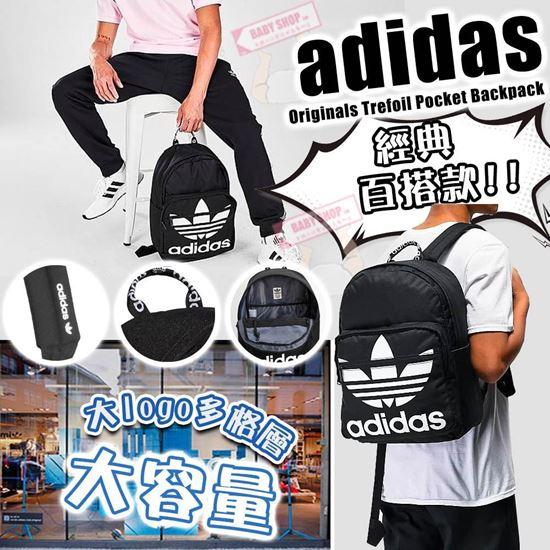 圖片 **貨品已截單**A P4U 5中: Adidas Originals 雙肩背囊(黑色)