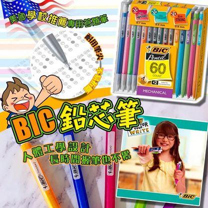圖片 BIC 鉛芯筆 (1套20支)