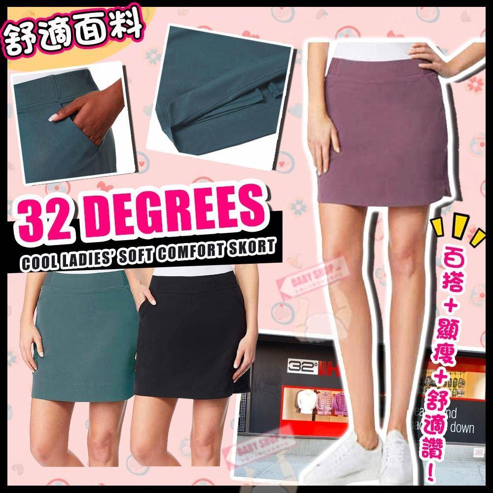 圖片 **貨品已截單**A P4U 5中: 32 Degrees Cool 女裝涼感舒適短裙