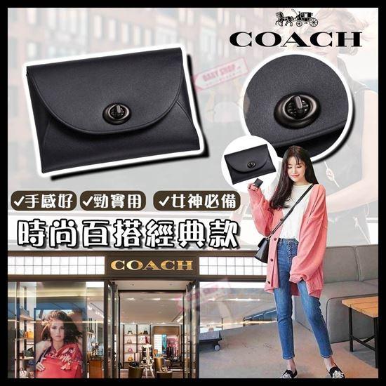 圖片 **貨品已截單**A P4U 空運: Coach 黑色卡包
