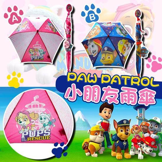 圖片 **貨品已截單**A P4U 5中: Paw Patrol 兒童雨傘