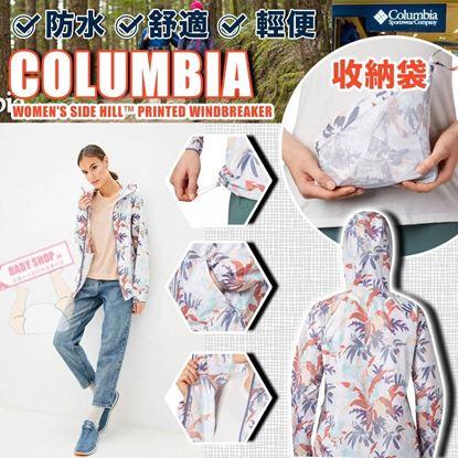 圖片 A P4U 5底: Columbia 女裝防水風褸