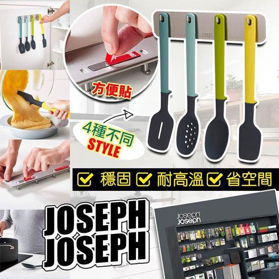 圖片 A P4U 5底: Joseph Joseph 掛牆式廚具4件套裝連掛鉤