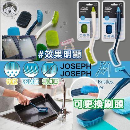 圖片 Joseph Joseph 矽膠洗碗刷