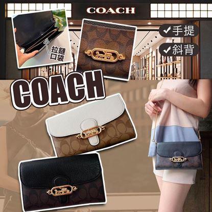 圖片 Coach 真皮鏈條斜咩包