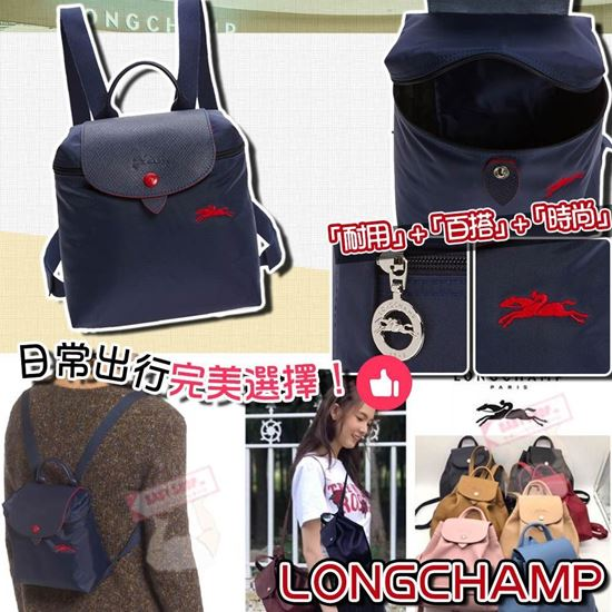圖片 *貨品已截單* A P4U 空運: LONGCHAMP Mini 背包