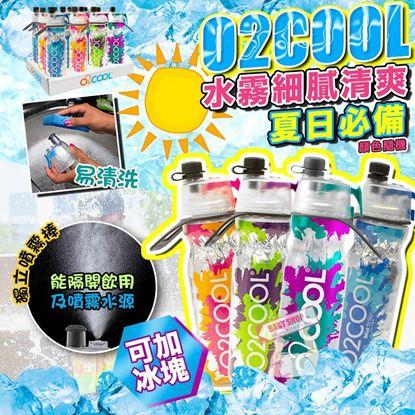 圖片 O2COOL 夏日噴霧水樽 (顏色隨機)