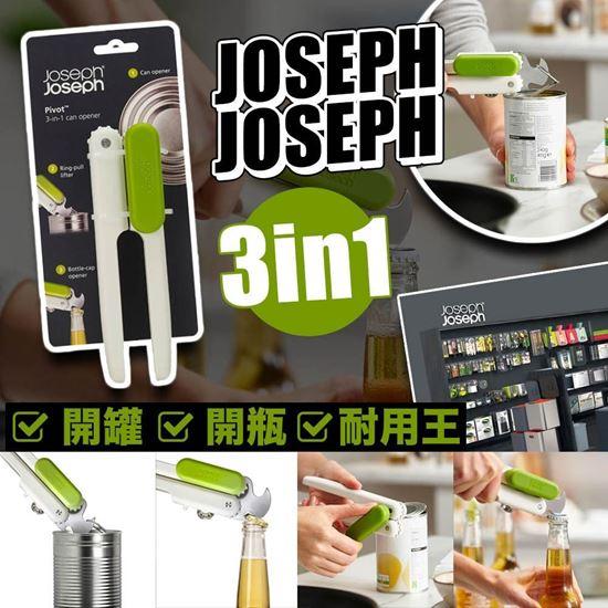 圖片 **貨品已截單**A P4U 5底: Joseph Joseph 三合一開罐器