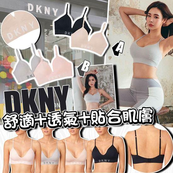 圖片 **貨品已截單**A P4U 5底: DKNY 女裝一套2件無痕內衣