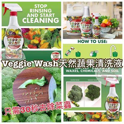 圖片 Veggie Wash 473ml 全天然蔬果清洗液