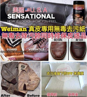 圖片 Weiman 皮革清潔專用濕巾 (1樽30片)