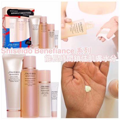 圖片 Shiseido Benefiance 系列護膚套裝 (1套4件)