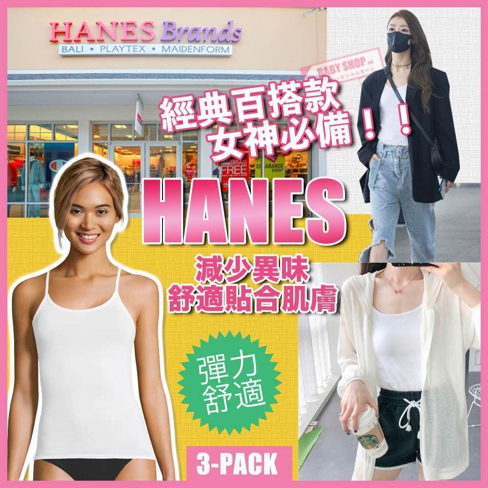 圖片 **貨品已截單**A P4U 6中: Hanes 一套三件女裝全棉吊帶
