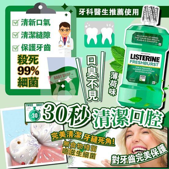 圖片 *貨品已截單* A P4U 6中: Listerine Freshburst 漱口水 500ml