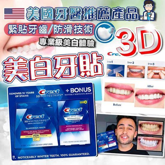 圖片 *貨品已截單* A P4U 6中: Crest 3D 美白牙貼 (40 ct.)
