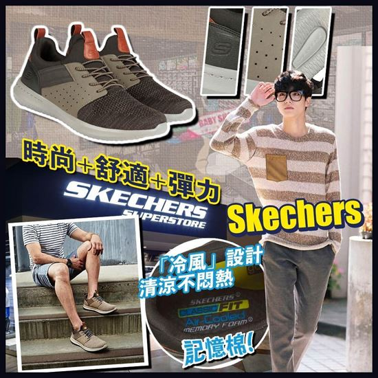 圖片 **貨品已截單**A P4U 6中: Skechers Delson 3.0 男裝休閒鞋