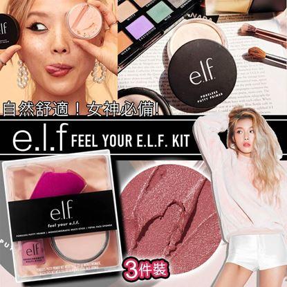 圖片 E.L.F. 美妝三件套