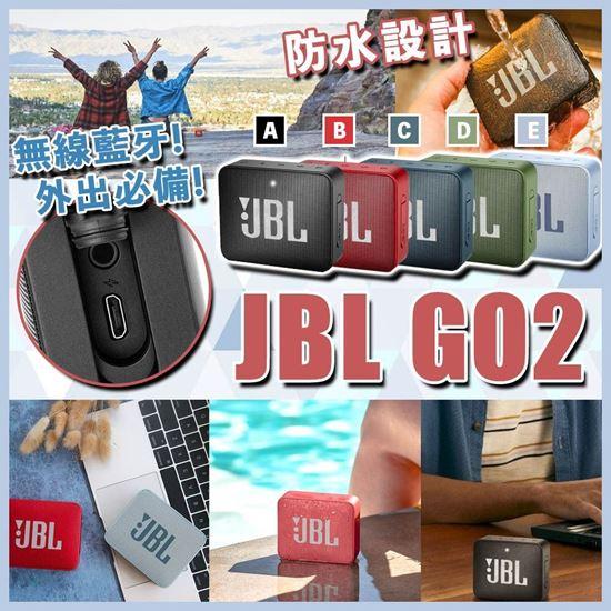 圖片 **貨品已截單**A P4U 6中: JBL Go2 便攜防水藍芽音響