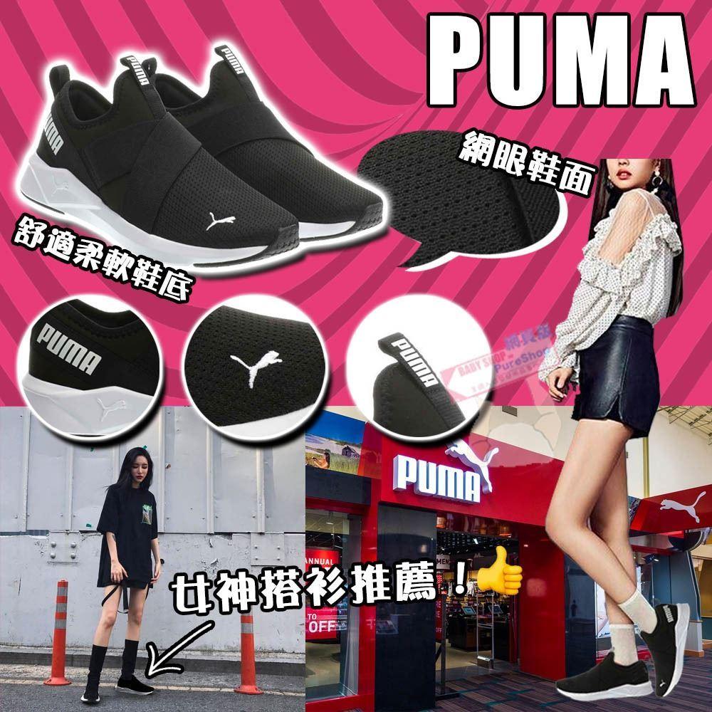 圖片 **貨品已截單**A P4U 6中: Puma Chroma 女裝休閒鞋
