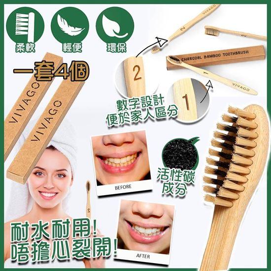 圖片 A P4U 6中: VIVAGO 一套4隻竹炭牙刷