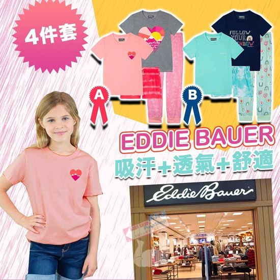 圖片 **貨品已截單**A P4U 6中: Eddie Bauer 女童休閒睡衣四件套