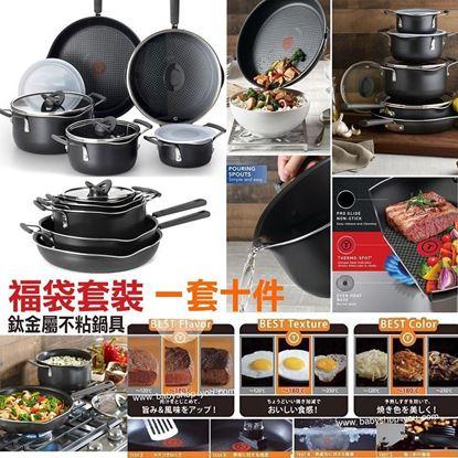 圖片 T-Fal 1套10件頂級廚具套裝 (黑色)
