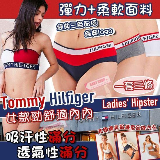 圖片 **貨品已截單**A P4U 6中: Tommy Hilfiger 1套3條混色內褲(混色)