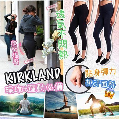 圖片 Kirkland 運動瑜伽褲