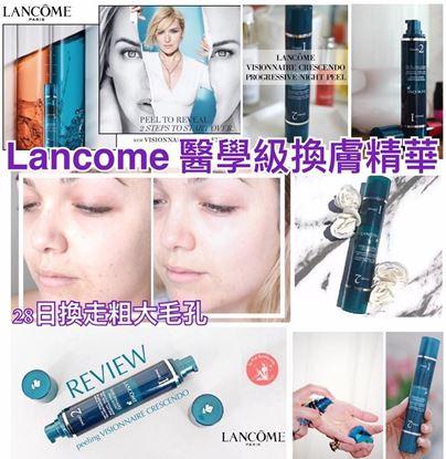 圖片 Lancome 30ml 醫學級煥膚精華