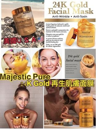 圖片 Majestic Pure 24K 250g 黃金面膜