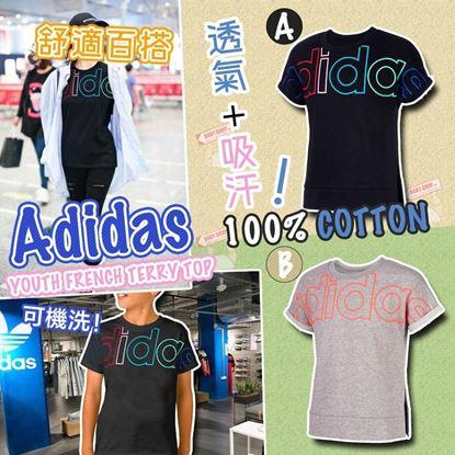 圖片 Adidas 中童短袖上衣