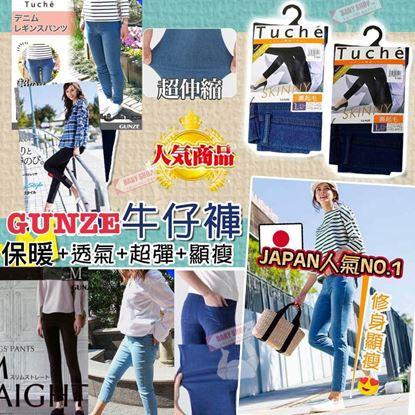 圖片 Gunze 冬日限定加絨褲