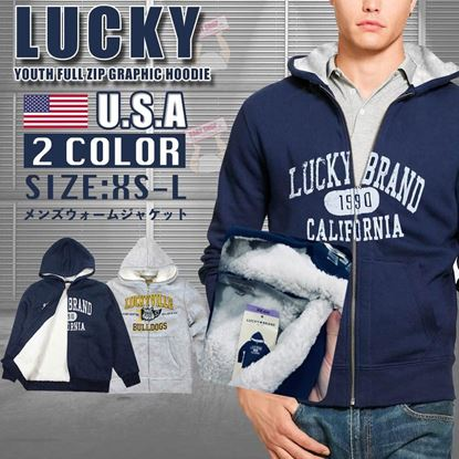 圖片 Lucky 中童內毛外套