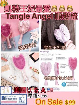 圖片 Tangle Angel 天使翅膀易打理梳