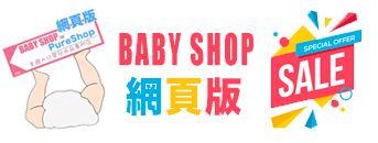 BabyShop HK