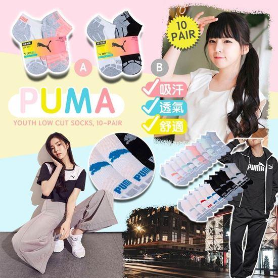 圖片 **貨品已截單**A P4U 6底: Puma 大童一套10對短襪